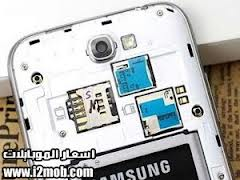 Samsung Galaxy Note II بشريحتين