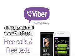 فايبر مكالمات ببلاش والرسائل النصية وتبادل الصور مجانا (Viber)