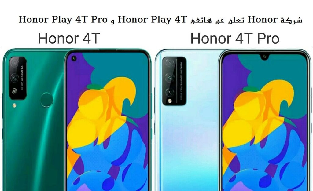 مواصفات هاتفي Honor Play 4T و Honor Play 4T Pro