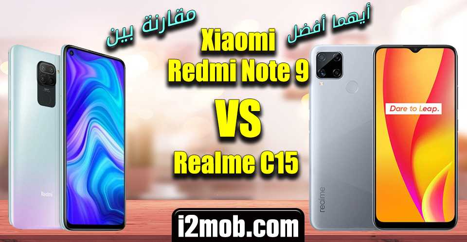 مقارنة بين Xiaomi Redmi Note 9 VS Realme C15